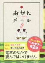おかんメール(2)(単行本)