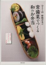 分とく山・野崎洋光の常備菜でつくる和のお弁当(単行本)