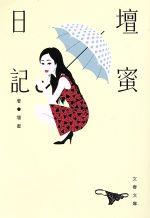 壇蜜日記(文春文庫)(文庫)