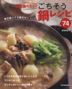 絶対食べたい!ごちそう鍋レシピ74(単行本)