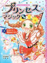 プリンセス☆マジック ルビー ひらいて!勇気のとびら(2)(児童書)