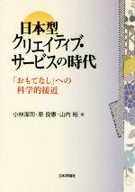 日本型クリエイティブ・サービスの時代(単行本)