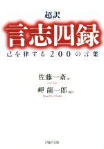 超訳 言志四録 己を律する200の言葉(PHP文庫)(文庫)