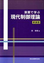 演習で学ぶ現代制御理論 新装版(単行本)