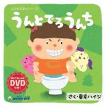 【どうがえほん】うんとでろうんち 親子で楽しめるDVDつき!(どうがえほんシリーズ)(DVD付)(プライベートブランド)