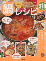 楽々鍋レシピ 定番鍋からお手軽一人鍋、シンプル鍋やカレー&フォンデュ鍋まで、カンタンで旨い!(SAKURA MOOK15楽LIFEシリーズ)(単行本)