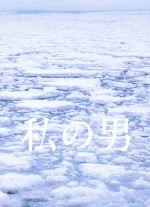私の男(Blu-ray Disc)(BLU-RAY DISC)(DVD)