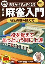 麻雀入門 役と点数の数え方(通常)(DVD)