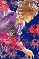 ちはやふる(26)(ビーラブKC)(少女コミック)