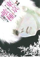 東京喰種 トーキョーグール(14)(ヤングジャンプC)(大人コミック)