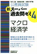 公務員試験 新スーパー過去問ゼミ マクロ経済学(4)(単行本)