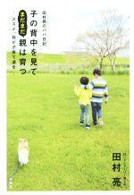 田村亮のパパ日記 子の背中をみてまだまだ親は育つ(単行本)