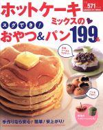 ホットケーキミックスのスグでき!おやつ&パン199品(GAKKEN HIT MOOK)(単行本)
