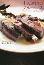 山のお肉のフルコース パッソ・ア・パッソのジビエ料理(単行本)