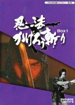 不朽の時代劇ライブラリー 第2集 忍法かげろう斬り DVD-BOX 1(通常)(DVD)