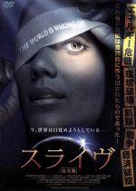 スライヴ 完全版(通常)(DVD)