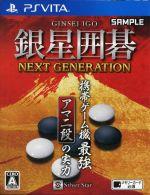 銀星囲碁 ネクストジェネレーション(ゲーム)