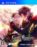 Code:Realize ~創世の姫君~(ゲーム)