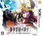 新・世界樹の迷宮2 ファフニールの騎士(ゲーム)