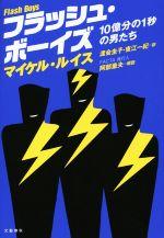 フラッシュ・ボーイズ 10億分の1秒の男たち(単行本)