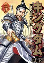 キングダム(36)(ヤングジャンプC)(大人コミック)