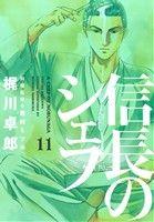 信長のシェフ(11)(芳文社C)(大人コミック)