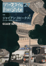 フリースタイル 特集 ジャイアン・スピークス!たてかべ和也インタビュー(27)(単行本)