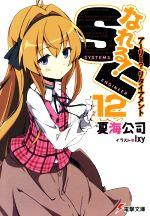 なれる!SE アーリー?リタイアメント(電撃文庫)(12)(文庫)