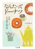 なんたってドーナツ 美味しくて不思議な41の話(ちくま文庫)(文庫)