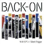 セルリアン/Silent Trigger(通常)(CDS)
