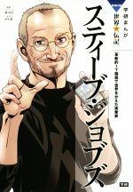 スティーブ・ジョブズ 革新的IT機器で世界をかえた実業家(学研まんがNEW世界の伝記SERIES)(児童書)