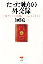 たった独りの外交録 中国・アメリカの狭間で、日本人として生きる(単行本)