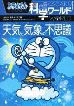 ドラえもん科学ワールド 天気と気象の不思議(ビッグ・コロタン134)(児童書)