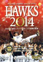 福岡ソフトバンクホークス HAWKS 2014 福岡ソフトバンクホークス優勝の軌跡(通常)(DVD)