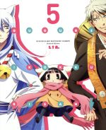 繰繰れ!コックリさん 第5巻(通常)(DVD)