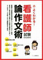 看護師試験のための論作文術 よくわかる!(単行本)