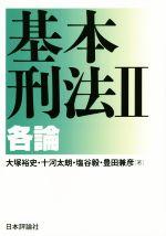 基本刑法 各論(Ⅱ)(単行本)