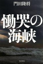 慟哭の海峡(単行本)