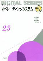 オペレーティングシステム(未来へつなぐデジタルシリーズ25)(単行本)