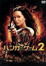 ハンガー・ゲーム2(通常)(DVD)