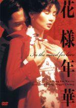 花様年華(通常)(DVD)
