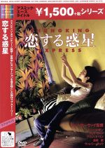 恋する惑星(通常)(DVD)