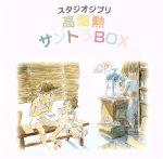 スタジオジブリ 高畑勲 サントラBOX(10HQCD)(通常)(CDA)