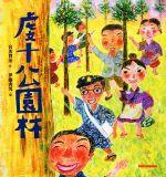 虔十公園林(ミキハウスの絵本)(児童書)