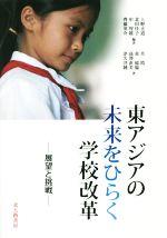 東アジアの未来をひらく学校改革(単行本)