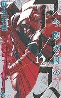 今際の国のアリス(12)(サンデーC)(少年コミック)