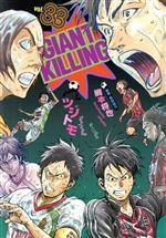 GIANT KILLING(33)(モーニングKC)(大人コミック)
