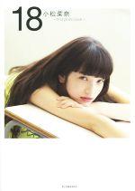 18 小松菜奈 first photo book(単行本)