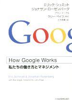 How Google Works 私たちの働き方とマネジメント(単行本)