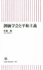 創価学会と平和主義(朝日新書481)(新書)
